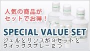 SPECIAL VALUE SET 人気の商品がセットでお得!